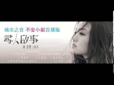 20140609 城市之音-徐佳瑩-不安小姐(廣播版)