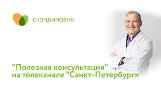 """Смотреть видео """"Полезная консультация"""" на телеканале """"Санкт-Петербург"""" онлайн"""
