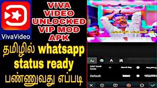 Viva video   how to create tamil whatsapp status video  viva video   tutorial, #tamilicon