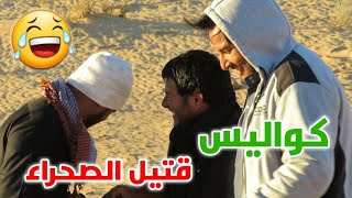 قتيل الصحراء كواليس