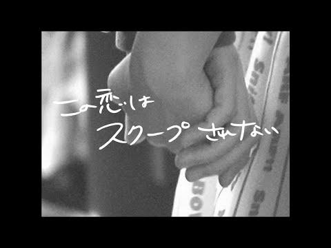 コレサワ「この恋はスクープされない」【Music Video】