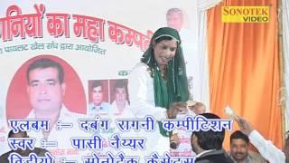Chhori Gawe Geet Surelea Dabang Ragni Comp Pasi Nayyar Haryanvi Ragni Sonotek Cassettes