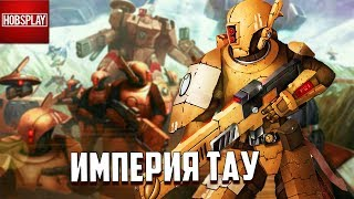 Экстерминатус отменяется #1 Империя Тау