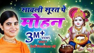 सांवरी सूरत पे मोहन - Saawari Soorat Pe Mohan - Popular Krishna Bhajan - Devi Chitralekhaji
