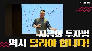 [OFFICIAL] 정현두 '돈쌤'의 오마이투자-신 냉…