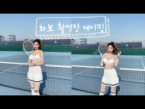 하영이의 화보 촬영장 메이킹 영상 / Tennis girl Making