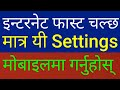 [In Nepali] How To Increase Mobile Internet Speed on Android   Boost Your Internet Speed