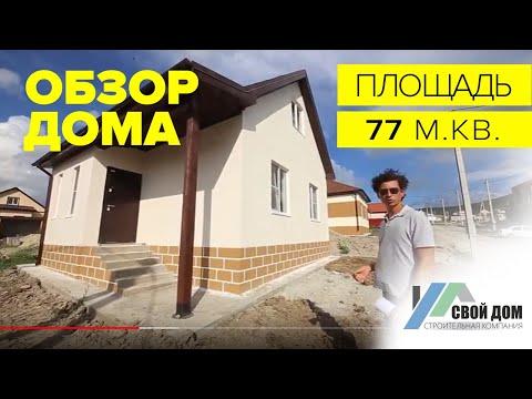 Свой Дом. Обзор одноэтажного дома в 77 квадратов с мансардой