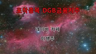 [수익인증]5월6일 포착종목 DGB금융지주 3.30% …