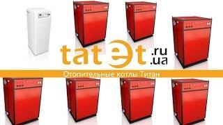 Отопительные котлы Титан купить на портале Татет - Киев(, 2017-03-15T11:17:05.000Z)