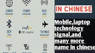 English to chinese vocabulary WiFi,signal,camera,monitor,sound,blootuth etc