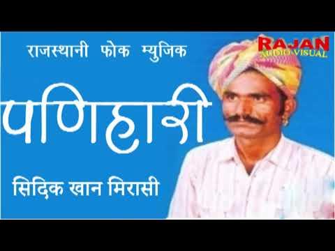 PANIHARI || SADIK KHAN || RAJASTHANI FOLK MUSIC