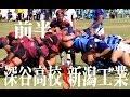 深谷高校 × 新潟工業 (前半) 高校選抜ラグビー2014-401