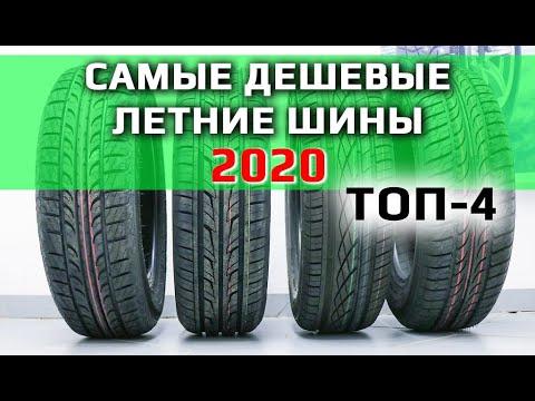 Лучшие дешевые летние шины 2020 /// ТОП-4