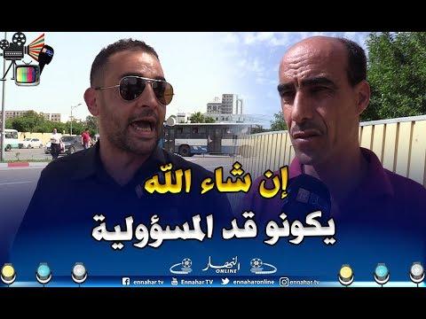 صريح جدا بوليتيك: آراء الجزائريين حول أعضاء السلطة المستقلة للإنتخابات..!!
