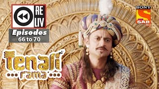 Weekly Reliv | Tenali Rama | 09th October to 13th | Episode 66 to 70