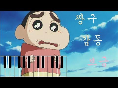 짱구 음악