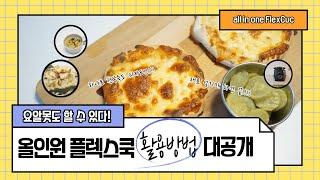 [무료제공]올인원플렉스쿡 하나로 다양한 요리 완성!