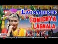 Sonichya Lagnala - Super Hit Marathi Lagnageete | Best Lagnachi Gani - Audio Jukebox Mp3