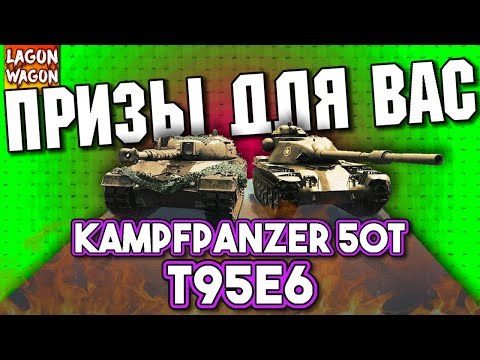 ОБЗОРЫ T95E6 + KAMPFPANZER 50T /// ДОРОГА ДОБЛЕСТИ в World Of Tanks Console | WOT XBOX PS4