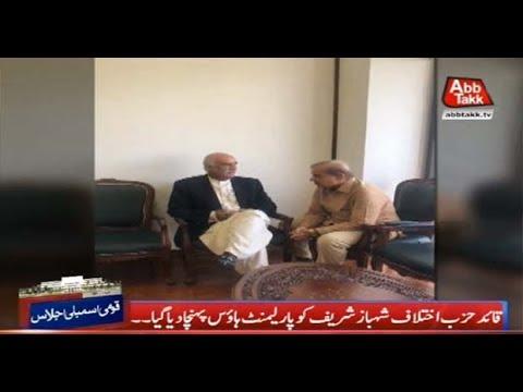 Shahbaz Sharif Meets PPP Leader Khursheed Shah in His Chamber