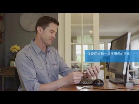 Understanding Continuum (From Microsoft China)