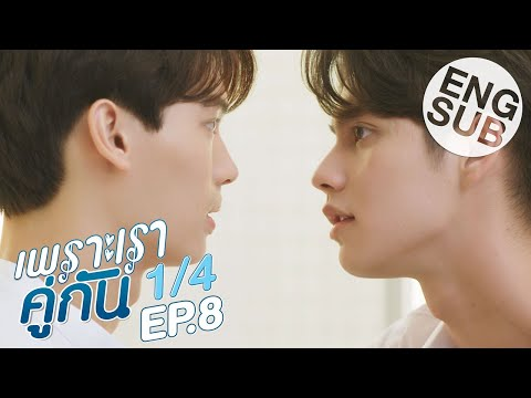 [Eng Sub] เพราะเราคู่กัน 2gether The Series | EP.8 [1/4]