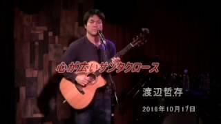 渡辺哲存 心が広いサンタクロース 2016年10月17日 アピア40 渡辺哲存HP ...