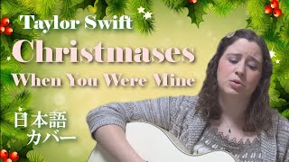 Taylor Swift / Christmases When You Were Mine (日本語カバー)