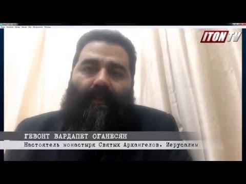 Гевонт Вардапед: Геноцид армян - это уничтожение христиан мусульманами