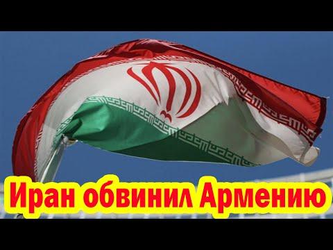 Иран обвинил Армению