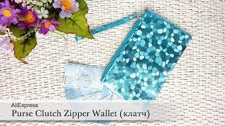 Purse Clutch Zipper Wallet (клатч, кошелёк голубой). AliExpress