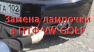 Замена лампочки ПТФ vw golf 6,  012 - Сбой в изоляции эл цепи