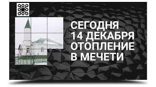 НОВОСТИ Балтачево 15.12.2018: Отопление в мечети