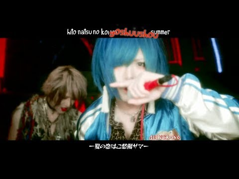 R指定/Rshitei 魅惑のサマーキラーズ /miwaku no summer killers sub español