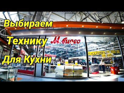 М Видео Обзор Техники. ТЦ Горизонт. Ростов на Дону.