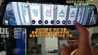 파인뷰 LX3 룸미러형 블랙박스 출시! 창원 베스트사운…
