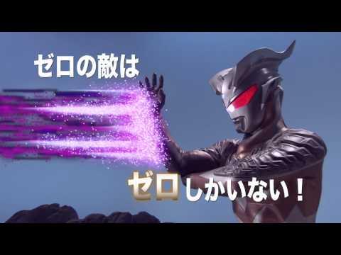 「ウルトラマンゼロ」の参照動画