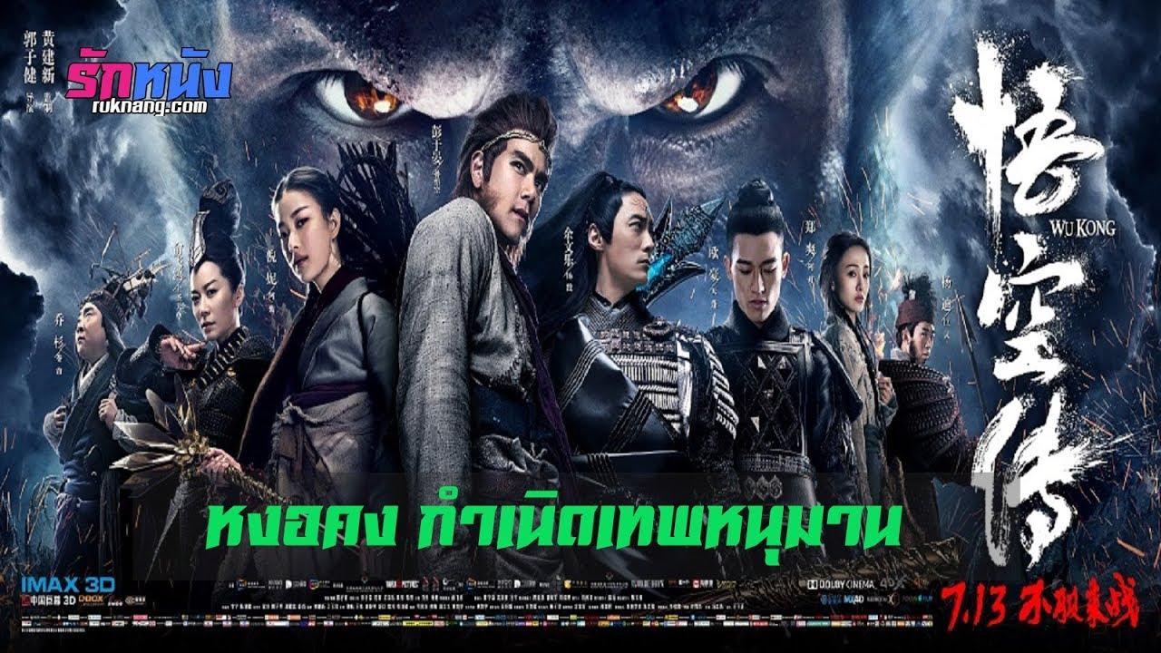หนังใหม่ HD 2017 เต็มเรื่อง HD พากย์ไทย รักหนัง