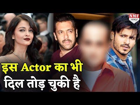 Salman-Vivek से पहले Aishwarya इस Actor का भी तोड़ चुकी है दिल