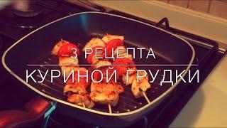 КУРИНАЯ ГРУДКА 3 идеи как приготовить| Правильное питание| Рецепты ПП