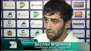 В первый день соревнований на чемпионате мира по дзюдо россиянин Беслан Мудранов выиграл серебро