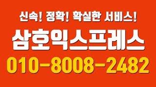 부산시용달,부산이삿짐센터 소개합니다!