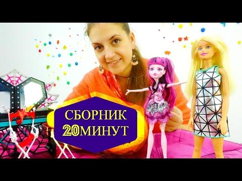 СБОРНИК Барби и МонстерХай. Новинки Игры для девочек