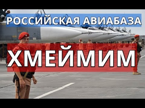 Российская авиабаза Хмеймим