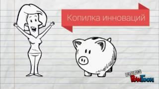 Творческий отчёт ''Копилка инноваций'', библиотека № 5 ЦБС г. Арзамаса Нижегородской области