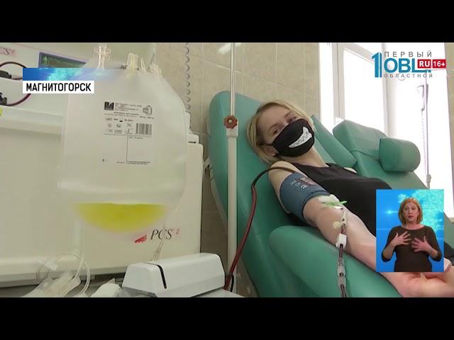 19.05.2020 Магнитогорцы сдают плазму для больных Covid-19