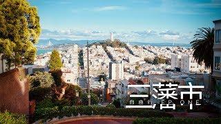 衝出紐約 三藩市 自由行 第一集 爬住上 San Francisco Day One Part One