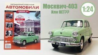 Москвич-403 1:24 ЛЕГЕНДАРНЫЕ СОВЕТСКИЕ АВТОМОБИЛИ   Hachette   № 31 Обзор модели и журнала