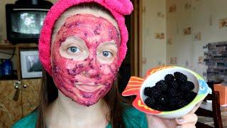 Ежевичная маска Для красивой СИЯЮЩЕЙ кожи с самого утра